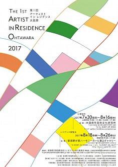 Symposium Résidence d'artistes - Otawara (Japon) du 28 juillet au  19 aout 2017. Exposition Otawara-Belleville du 19 Aout au 29 Aout 2017 Otawara (Japon)