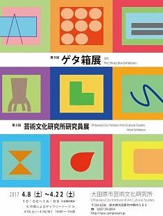 Exposition à Otawara - Japon